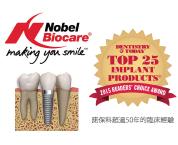 3D導引式植牙結合全瓷冠案例-知名植體品牌-諾保科 Nobel Biocare